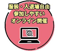 服装・入退場自由 参加しやすいオンライン開催