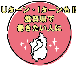 Uターン・Iターンも滋賀県で働きたい人に