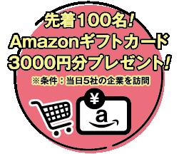 先着100名!Amazonギフトカード3000円分プレゼント!