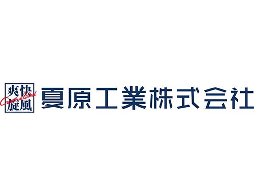 夏原工業 株式会社
