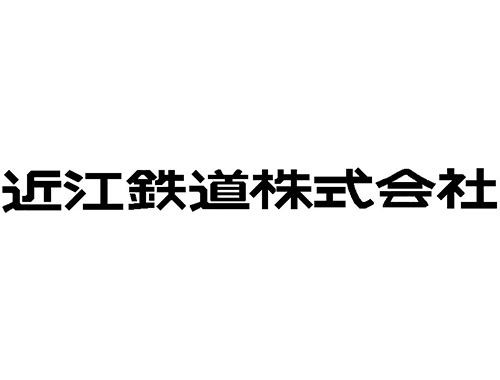 近江鉄道 株式会社