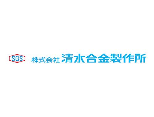 株式会社 清水合金製作所